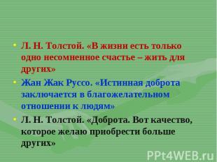 Л. Н. Толстой. «В жизни есть только одно несомненное счастье – жить для других»