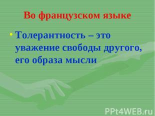 Толерантность – это уважение свободы другого, его образа мысли Толерантность – э