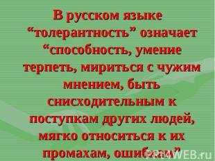 """В русском языке """"толерантность"""" означает """"способность, умение терпеть, мириться"""