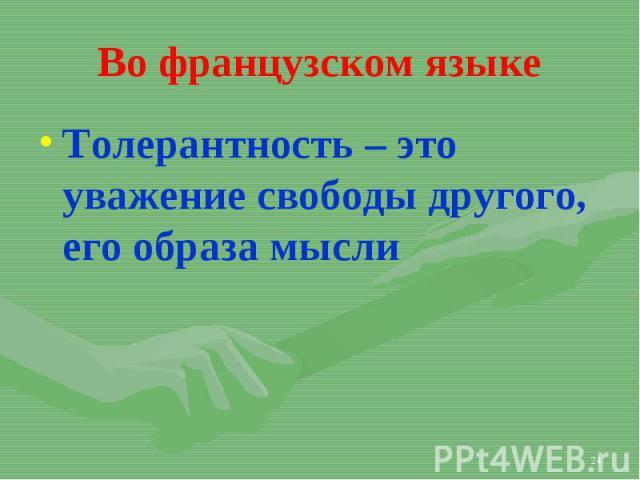 Толерантность – это уважение свободы другого, его образа мысли Толерантность – это уважение свободы другого, его образа мысли