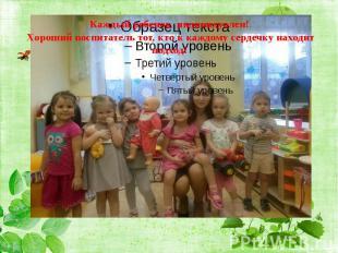Каждый ребенок индивидуален! Хороший воспитатель тот, кто к каждому сердечку нах