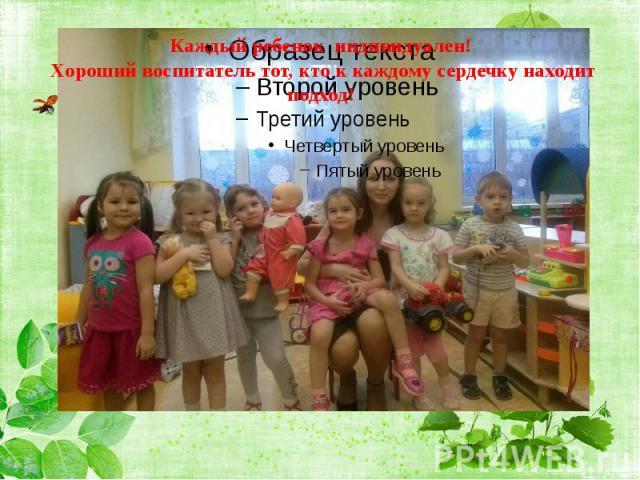 Каждый ребенок индивидуален! Хороший воспитатель тот, кто к каждому сердечку находит подход!