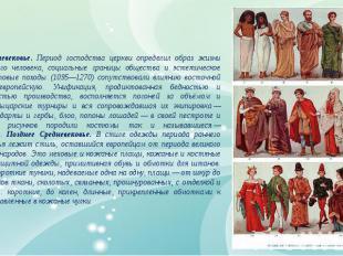 Ранее Средневековье. Период господства церкви определил образ жизни средневеково