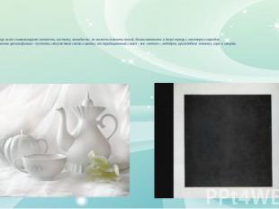 Белый цвет чаще всего символизирует свежесть, чистоту, молодость; но может означ