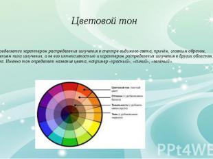 Тон определяется характером распределения излучения в спектре видимого света, пр