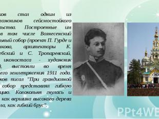 А.;П.;Зенков стал одним из основоположников сейсмостойкого строительства. Постро