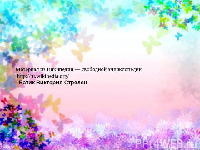 Материал из Википедии — свободной энциклопедии http://ru.wikipedia.org/ Батик Виктория Стрелец