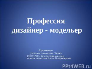 Презентация Презентация урока по технологии 9 класс ГКОУ РО N 42 г.Ростова-на-До