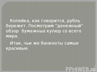 Копейка, как говорится, рубль бережет. Посмотрим ;денежный; обзор бумажных купюр