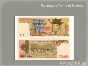 Валюта Южной Кореи