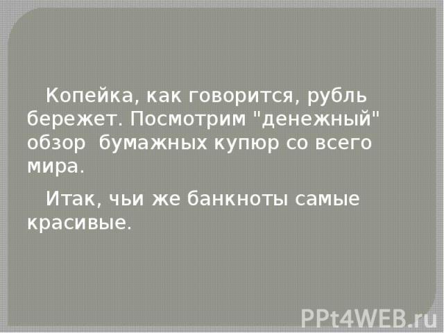 Копейка, как говорится, рубль бережет. Посмотрим ;денежный; обзор бумажных купюр со всего мира. Итак, чьи же банкноты самые красивые.