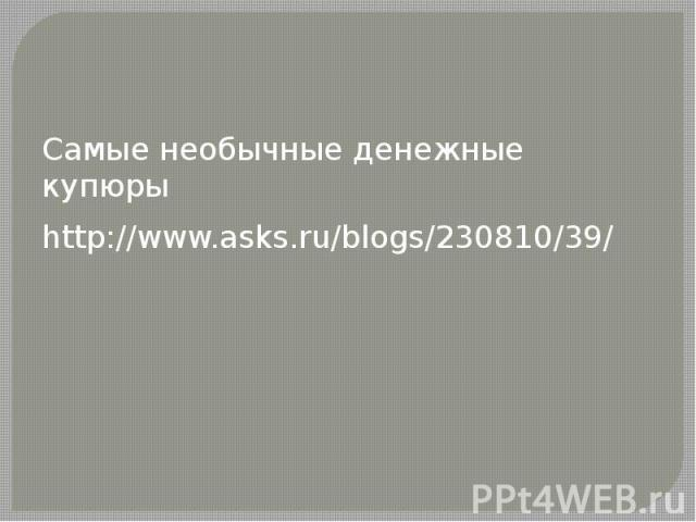 Самые необычные денежные купюры http://www.asks.ru/blogs/230810/39/