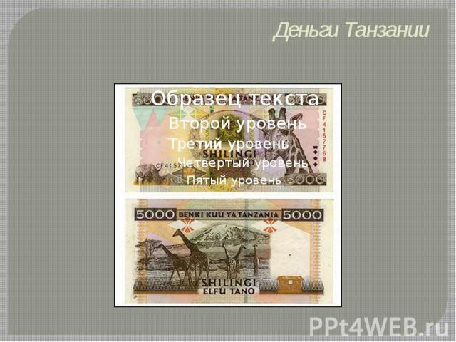 Деньги Танзании