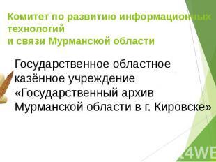 Комитет по развитию информационных технологий и связи Мурманской области