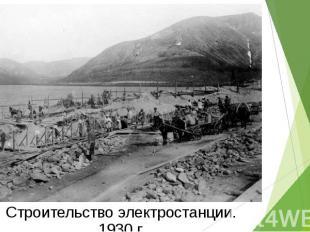 Строительство электростанции. 1930 г.