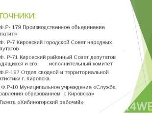 ИСТОЧНИКИ: 1. Ф.Р- 179 Производственное объединение «Апатит» 2. Ф. Р-7 Кировский
