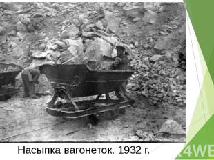 Насыпка вагонеток. 1932 г.