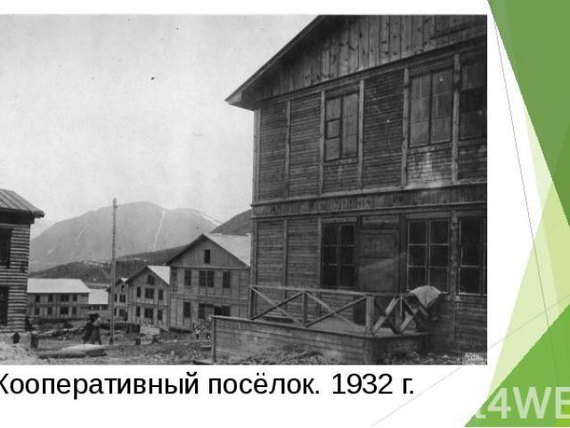 Кооперативный посёлок. 1932 г.