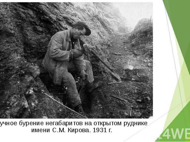 Ручное бурение негабаритов на открытом руднике имени С.М. Кирова. 1931 г.
