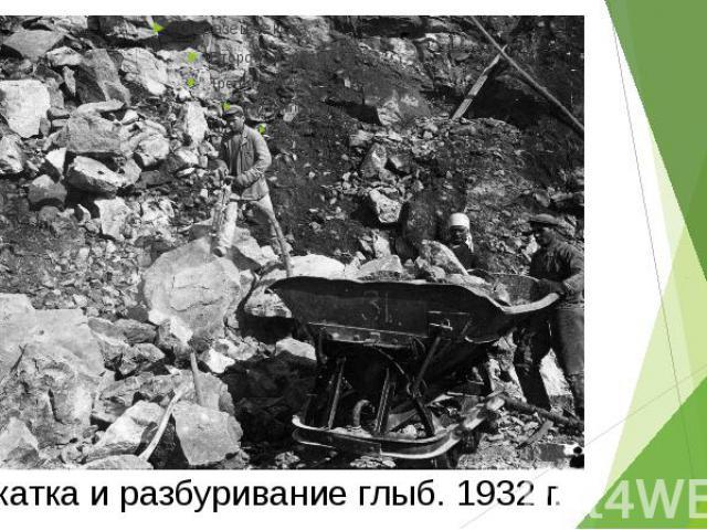 Откатка и разбуривание глыб. 1932 г.