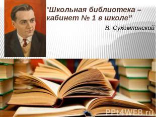 """""""Школьная библиотека – кабинет № 1 в школе"""" """"Школьная библиотека – кабинет № 1 в"""