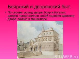 Боярский и дворянский быт. По своему укладу дворы бояр и богатых дворян представ