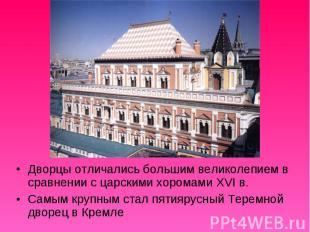 Дворцы отличались большим великолепием в сравнении с царскими хоромами XVI в. Са