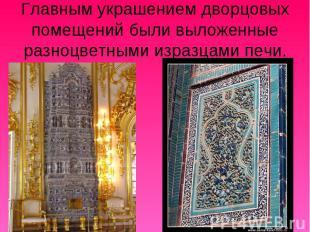 Главным украшением дворцовых помещений были выложенные разноцветными изразцами п