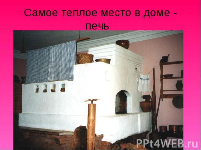 Самое теплое место в доме - печь