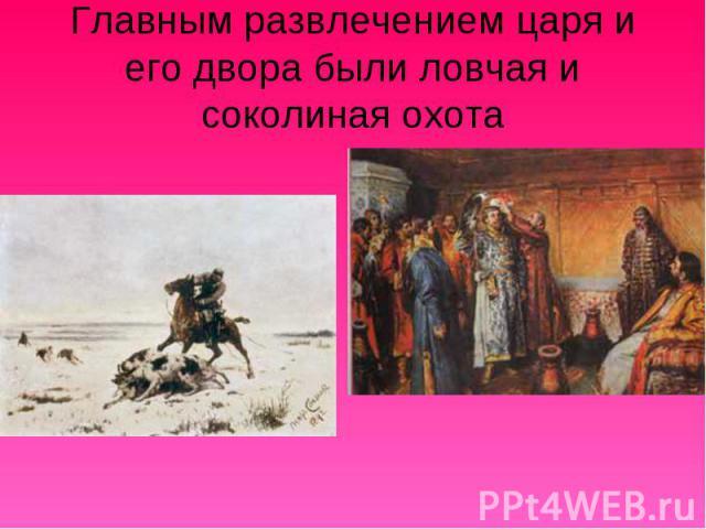 Главным развлечением царя и его двора были ловчая и соколиная охота