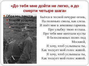 «До тебя мне дойти не легко, а до смерти четыре шага» Бьётся в тесной печурке ог