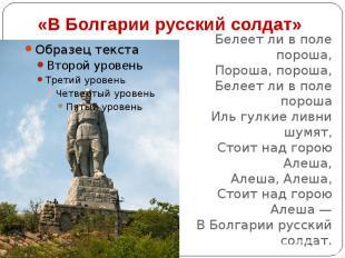 «В Болгарии русский солдат» Белеет ли в поле пороша, Пороша, пороша, Белеет ли в