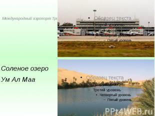 Соленое озеро Соленое озеро Ум Ал Маа