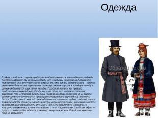 Одежда Любовь ливийцев к старым традициям кладет отпечаток на их обычаях в одежд