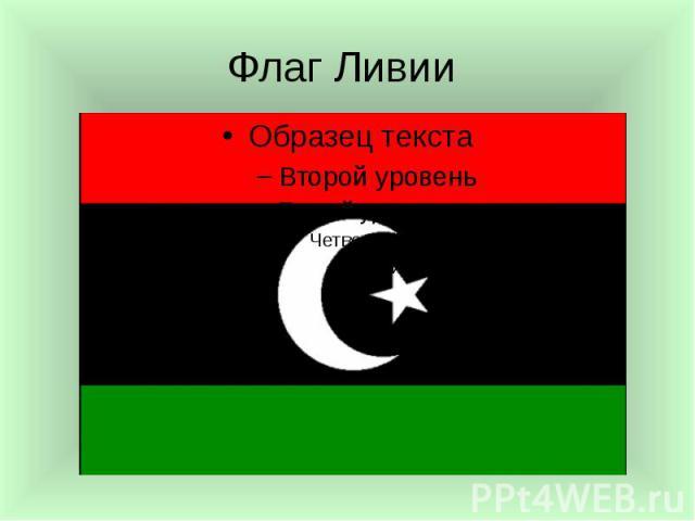 Флаг Ливии