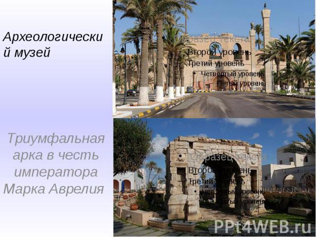 Археологический музей Археологический музей