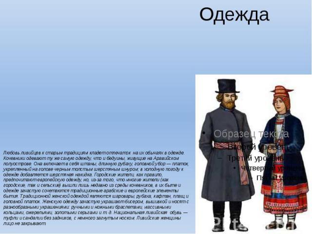 Одежда Любовь ливийцев к старым традициям кладет отпечаток на их обычаях в одежде. Кочевники одевают ту же самую одежду, что и бедуины, живущие на Аравийском полуострове. Она включает в себя штаны, длинную рубаху, головной убор — платок, укрепленный…