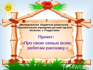 Муниципальное бюджетное дошкольное образовательное учреждение детский сад №15 «К