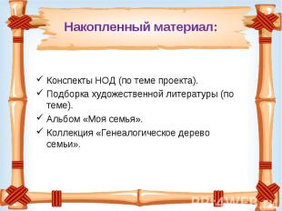 Конспекты НОД (по теме проекта).Подборка художественной литературы (по теме).Аль