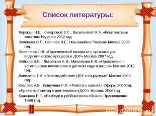 Вераксы Н.Е., Комаровой Е.С., Васильевой М.А. «Комплексные занятия» Издание 2012