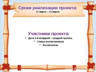 Сроки реализации проекта:17 марта – 21 марта Участники проекта: Дети 2-й младшей