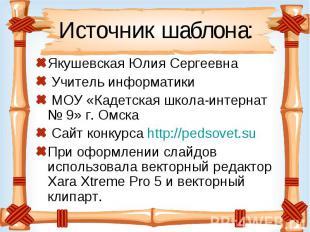 Источник шаблона: Якушевская Юлия Сергеевна Учитель информатики МОУ «Кадетская ш