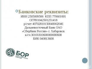 Банковские реквизиты: ИНН 2505009506 КПП 770601001 ОГРН1042501251418 р/сче