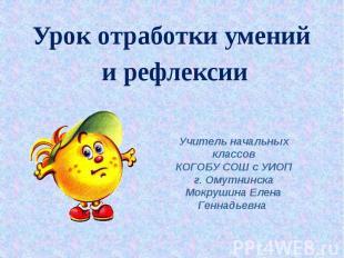 Учитель начальных классов КОГОБУ СОШ с УИОП г. Омутнинска Мокрушина Елена Геннад