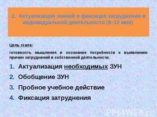 2. Актуализация знаний и фиксация затруднения в индивидуальной деятельности (8–1