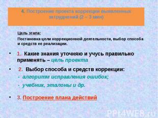 4. Построение проекта коррекции выявленных затруднений (2 – 3 мин) 1. Какие знан