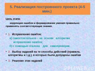 5. Реализация построенного проекта (4-5 мин.) Цель этапа: коррекция ошибок и фор