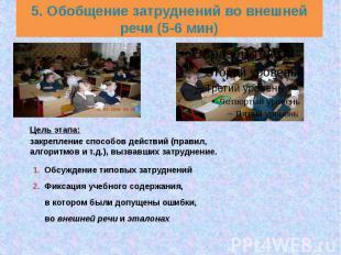 5. Обобщение затруднений во внешней речи (5-6 мин)