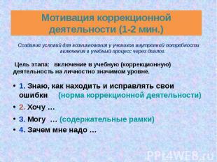 Мотивация коррекционной деятельности (1-2 мин.) Создание условий для возникновен
