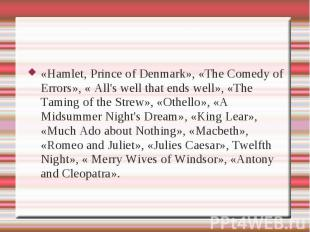 «Hamlet, Prince of Denmark», «The Comedy of Errors», « All's well that ends well